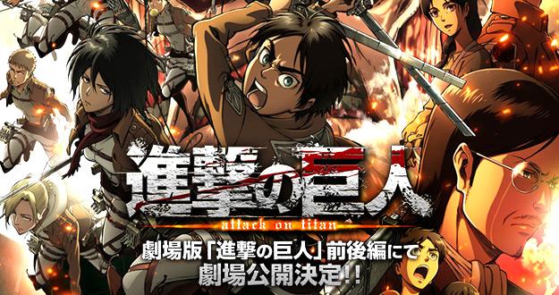 Shingeki no Kyojin Movie 1: Guren no Yumiya Subtitle Indonesia